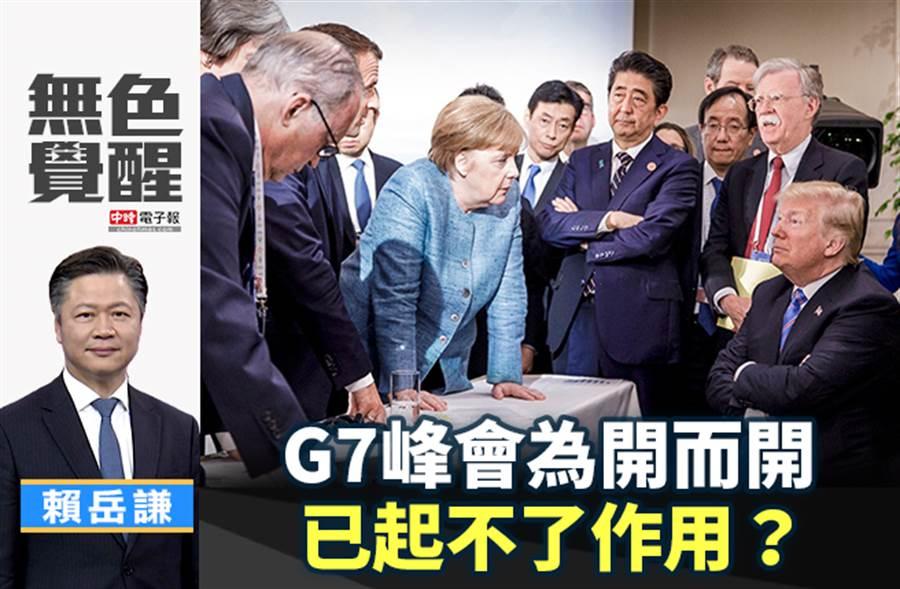 無色覺醒》賴岳謙:G7峰會為開而開 已起不了作用?(圖/美聯社)