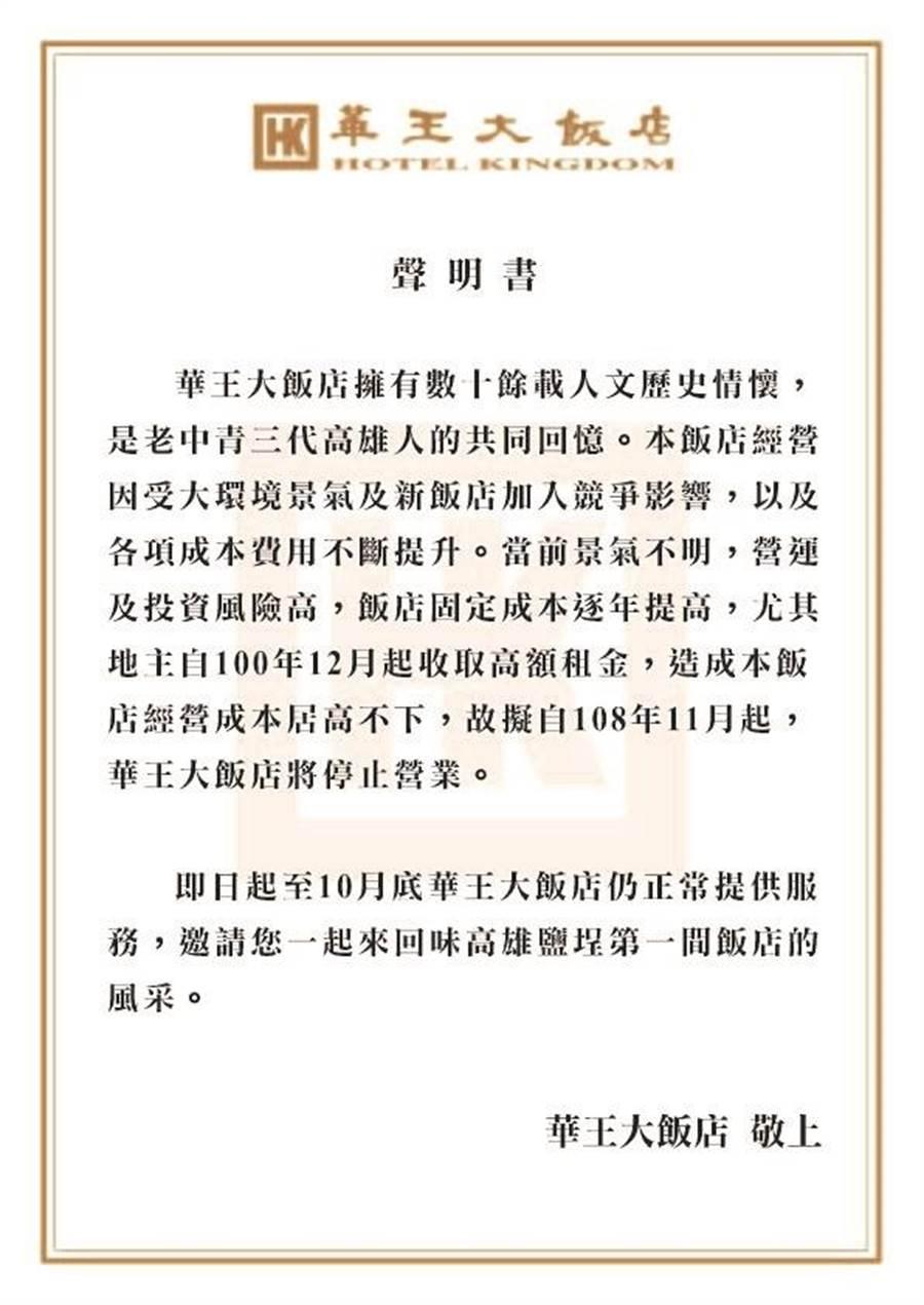華王大飯店貼出聲明證實11月將吹熄燈號。(柯宗緯翻攝)