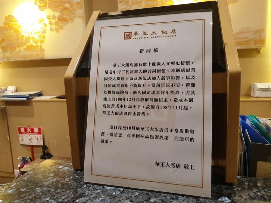 華王大飯店22日驚傳營運不善,業者在櫃檯放上聲明證實11月將吹熄燈號。(袁庭堯攝)
