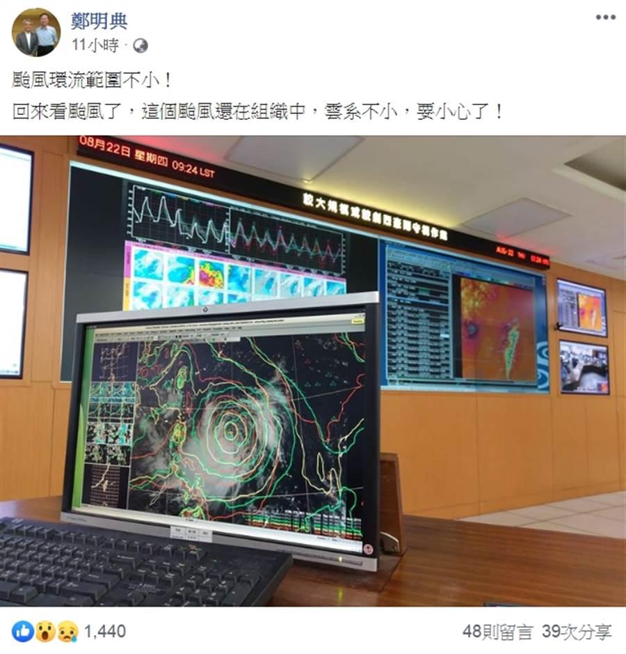 鄭明典在臉書指出「白鹿」環流範圍大、雲系寬廣,呼籲民眾小心。 (圖/鄭明典臉書)