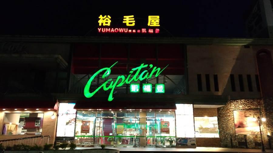 裕毛屋凱福登曉陽店已經張貼結束營業的公告了,9月20日熄燈。(吳敏菁攝)