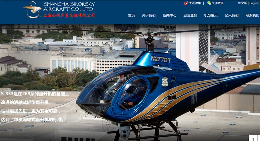 2003年在大陸成立的合資企業上海西科斯基公司,因母公司被洛馬公司收購而成為洛馬公司的一員。(圖/上海西科斯基飛機公司網頁截圖)