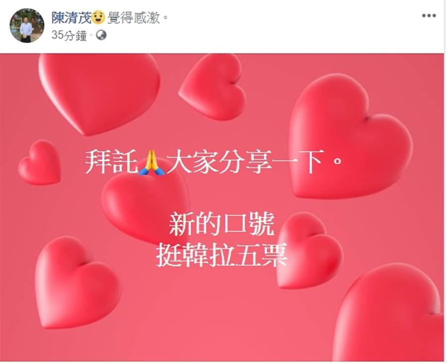 不過陳清茂PO文過後一天,似乎有所冷靜,在臉書貼出挺韓拉五票的新口號,強調團結 (圖/翻攝自陳清茂臉書)