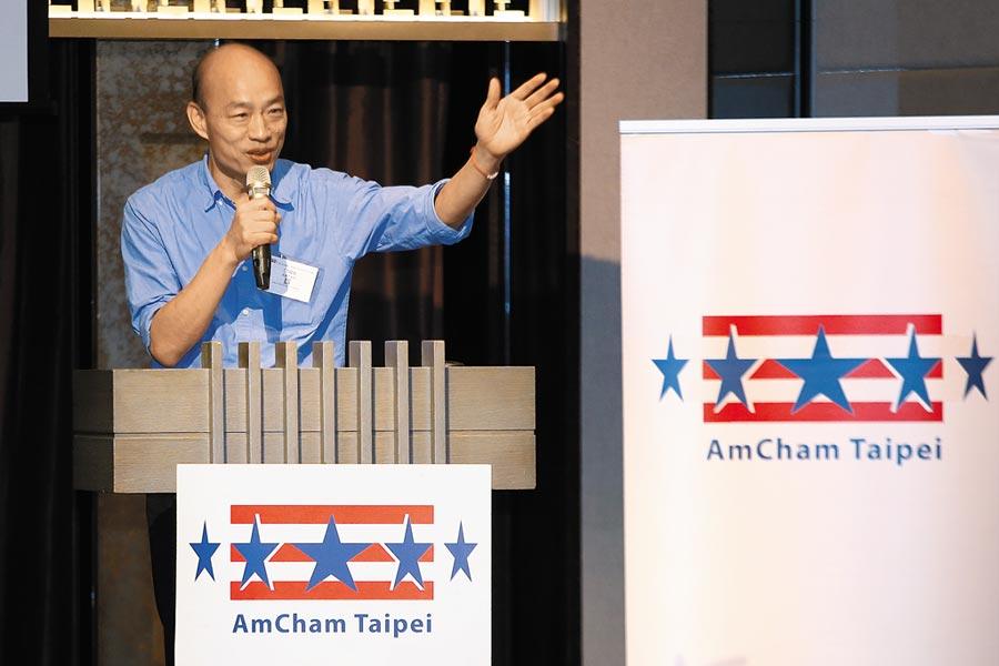 美國商會21日邀請高雄市長韓國瑜出席演講。(杜宜諳攝)