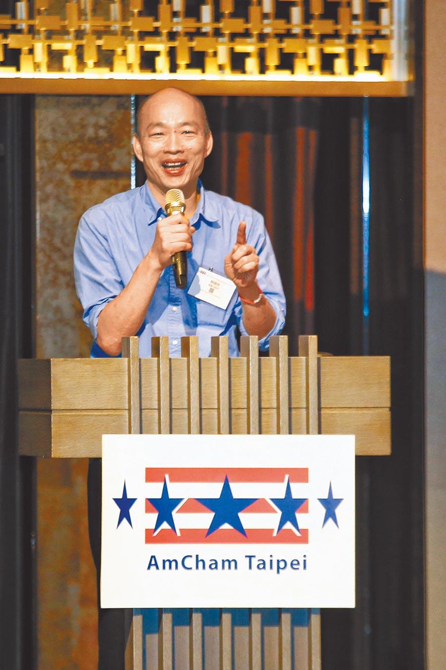 高雄市長韓國瑜21日應台北市美國商會邀請,發表演講。(本報系記者杜宜諳攝)