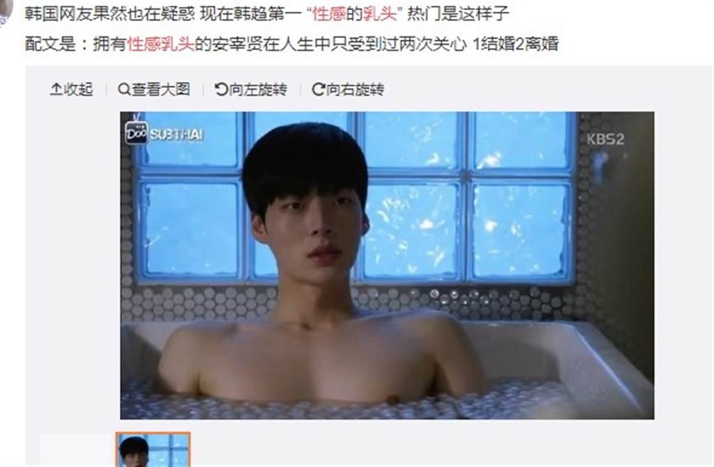 性感乳頭長怎樣?韓國網友諷刺PO照揭密。(取自微博)