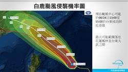 不斷更新》白鹿明直穿南台灣  登陸熱點曝光