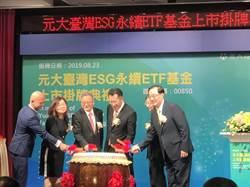 元大台灣ESG永續ETF 掛牌走揚