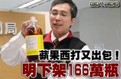 《翻爆午間精選》蘋果西打又出包!明下架166萬瓶