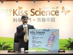 舉辦「Kiss Science」!科技部盼學子與科學一吻定情