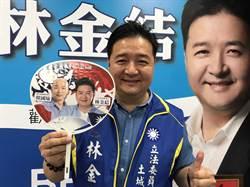 新北市立委候選人林金結 首掛合照文宣力挺韓國瑜