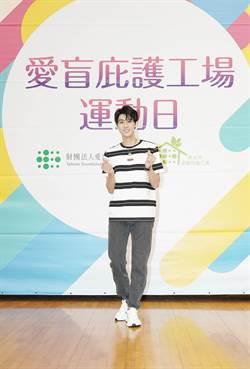 李玉璽參與愛盲庇護工場運動日 陪身障員工玩遊戲