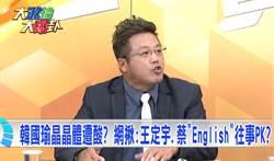 《大政治大爆卦》韓國瑜晶晶體遭酸?網揪往事PK?