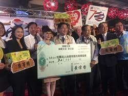 文旦周黃偉哲拍賣3箱文旦王 拍出32萬1111元