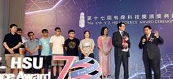 有庠科技獎 開創台灣新未來