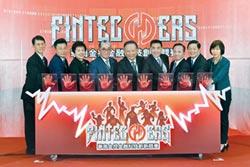 華南金金融科技創新賽 開跑