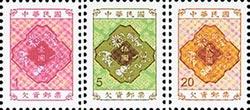 中華郵政添印欠資郵票
