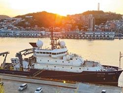 美海軍科研船 停泊基隆港