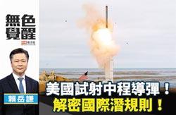 賴岳謙:美國試射中程導彈!解密國際潛規則!