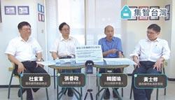 台灣政情 為能源政策把脈-核廢送法國處理 韓喊重啟核四