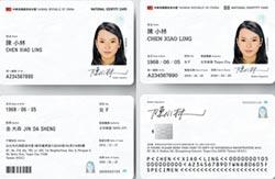 數位身分證有國旗國號 明年換發
