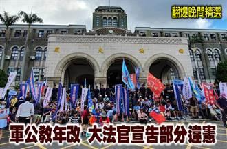 《翻爆晚間精選》軍公教年改 大法官宣告部分違憲