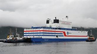 俄國海上移動核電廠啟航 是否會成為海上鐵達尼?
