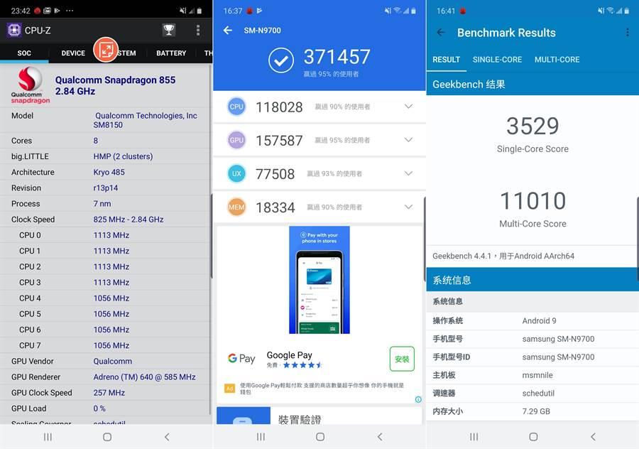 Galaxy Note 10 的處理器型號、安兔兔評測以及GeekBenchh 4跑分成績。(圖/黃慧雯攝)