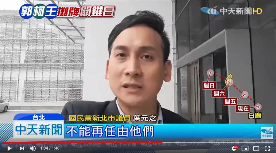 新北議員葉元之表示,不能繼續放任郭王2人與柯文哲眉來眼去,黨中央必須立刻處理 (圖/影片截圖)