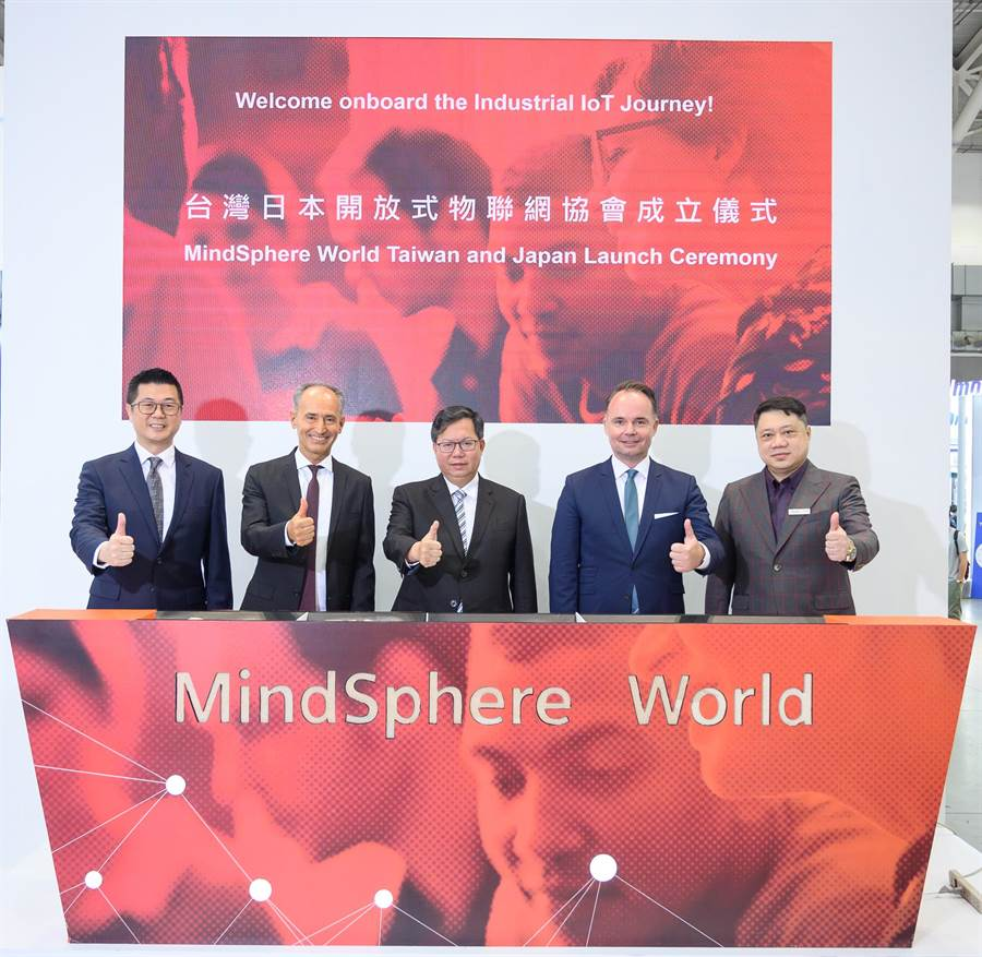 MindSphere World「台灣日本開放式物聯網協會」揭幕儀式>