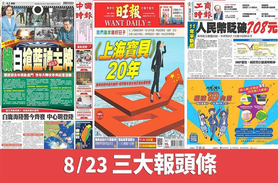 08/23三大報頭條要聞