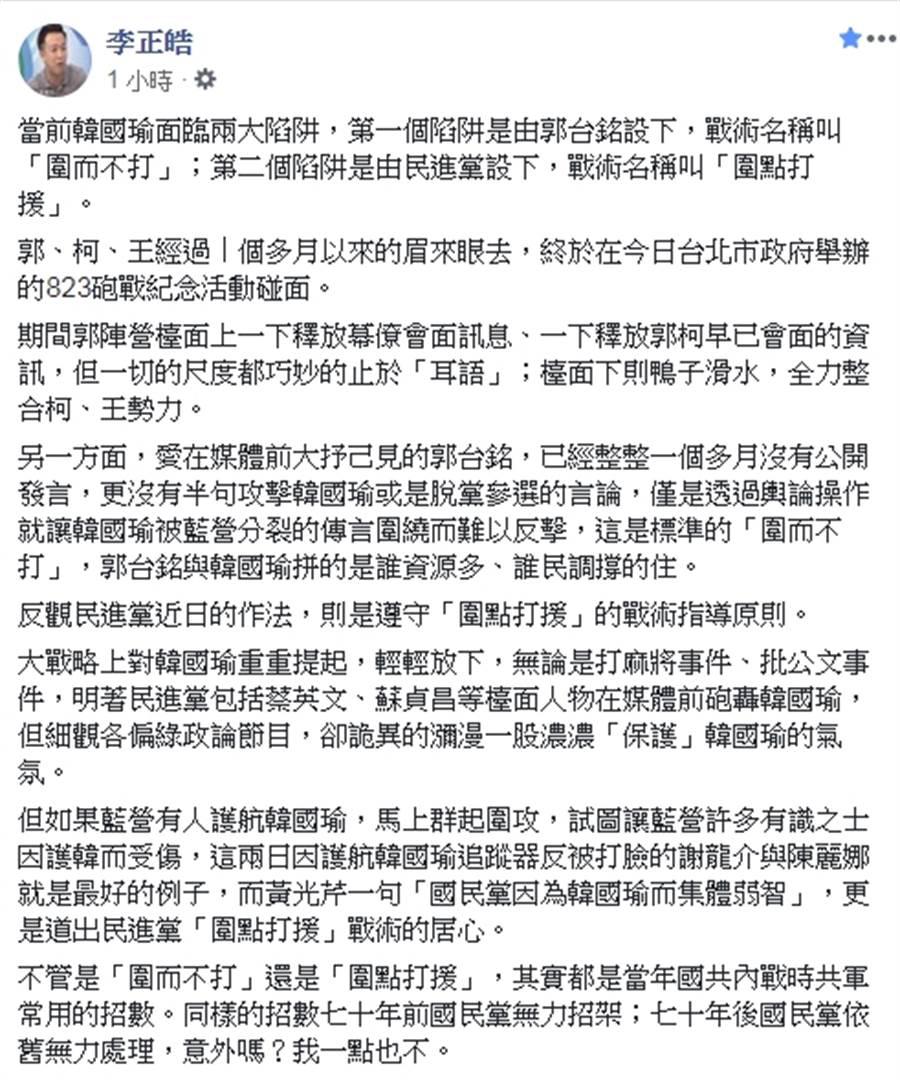 國民黨草協聯盟發起人李正皓認為,當前韓國瑜面臨兩大陷阱,第一個陷阱是由郭台銘設下,戰術名稱叫「圍而不打」;第二個陷阱是由民進黨設下,戰術名稱叫「圍點打援」。(李正皓FB)