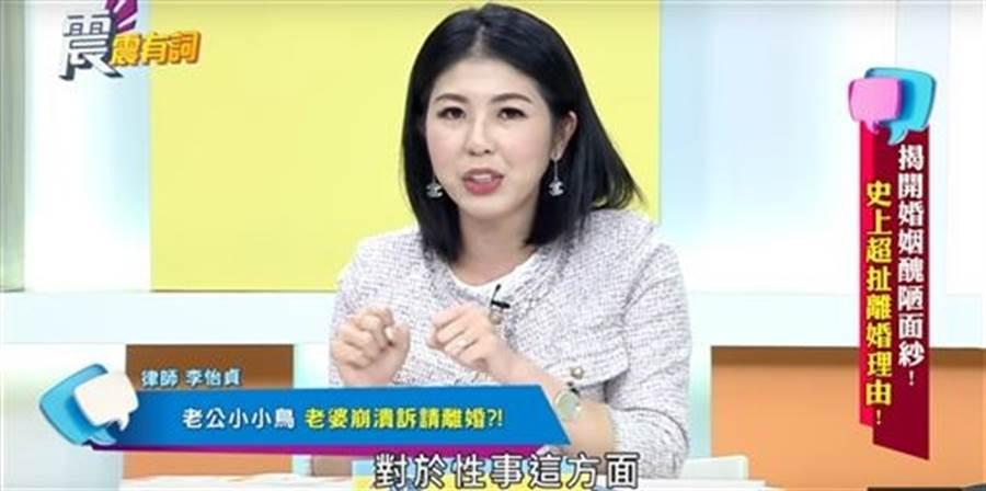 李怡貞律師建議人妻改提離婚。(圖/翻攝自YouTube)