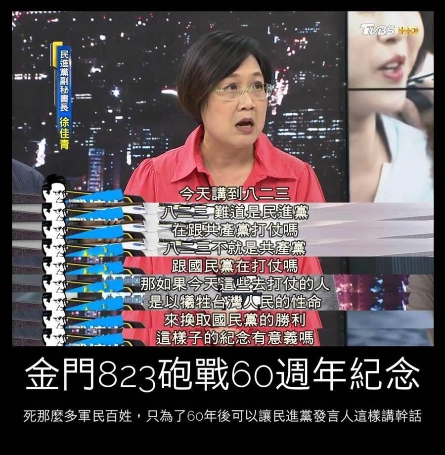 民進黨前副祕書長徐佳青聲稱823是共產黨跟國民黨打仗,不是跟民進黨打,台灣士兵是為國民黨犧牲生命換取勝利,這樣的紀念有意義嗎?(資料照/黑框作業臉書)