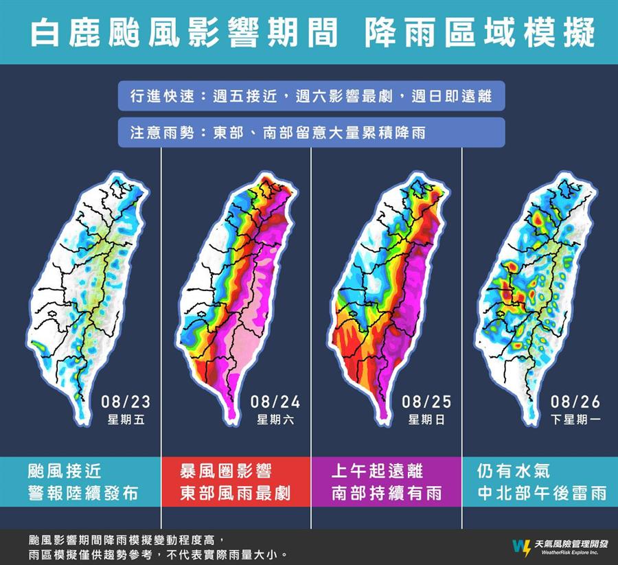 白鹿颱風影響期間,台灣降雨區域模擬。(圖/天氣風險公司臉書)