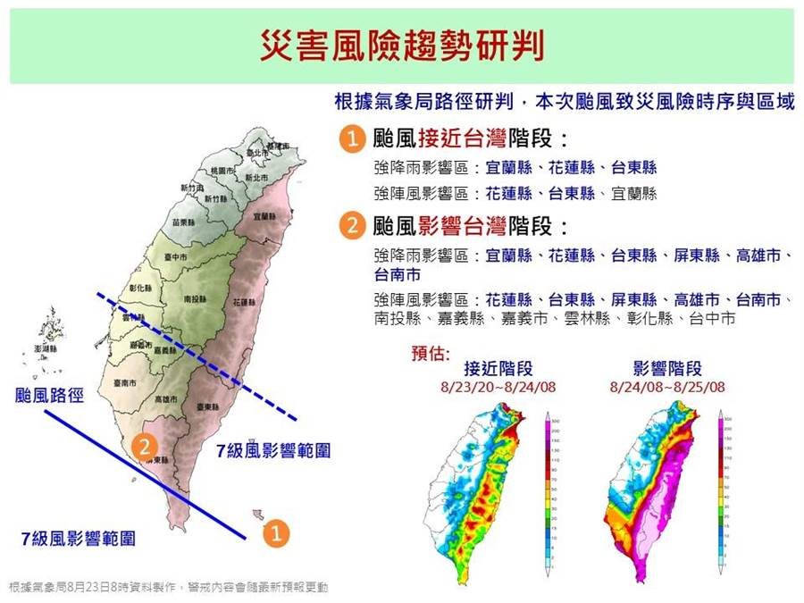 國家災害防救科技中心根據氣象局資料最新研判,白鹿7級風影響區域,計有7縣市。(國家災害防救科技中心提供)