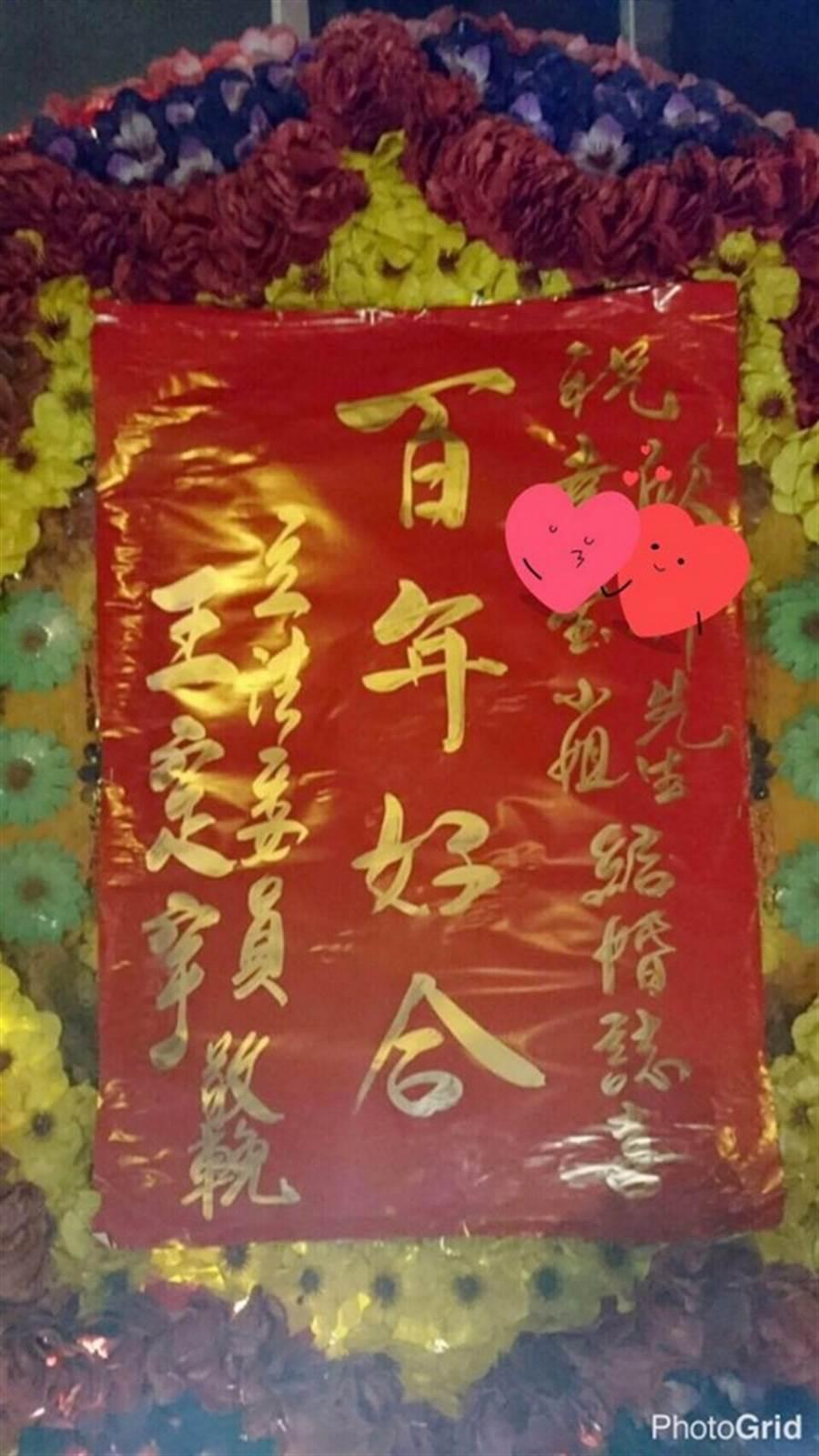 王定宇祝福新人的花圈,落款竟用「敬輓」。(圖/翻攝自黃子哲臉書)