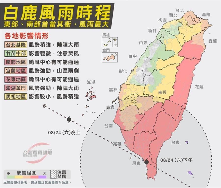 白鹿對台綜合影響,原則上風雨分布將是「南、東>北、中」,對全台的影響時間,集中在週六一整天。(圖翻攝自臉書台灣颱風論壇|天氣特急)