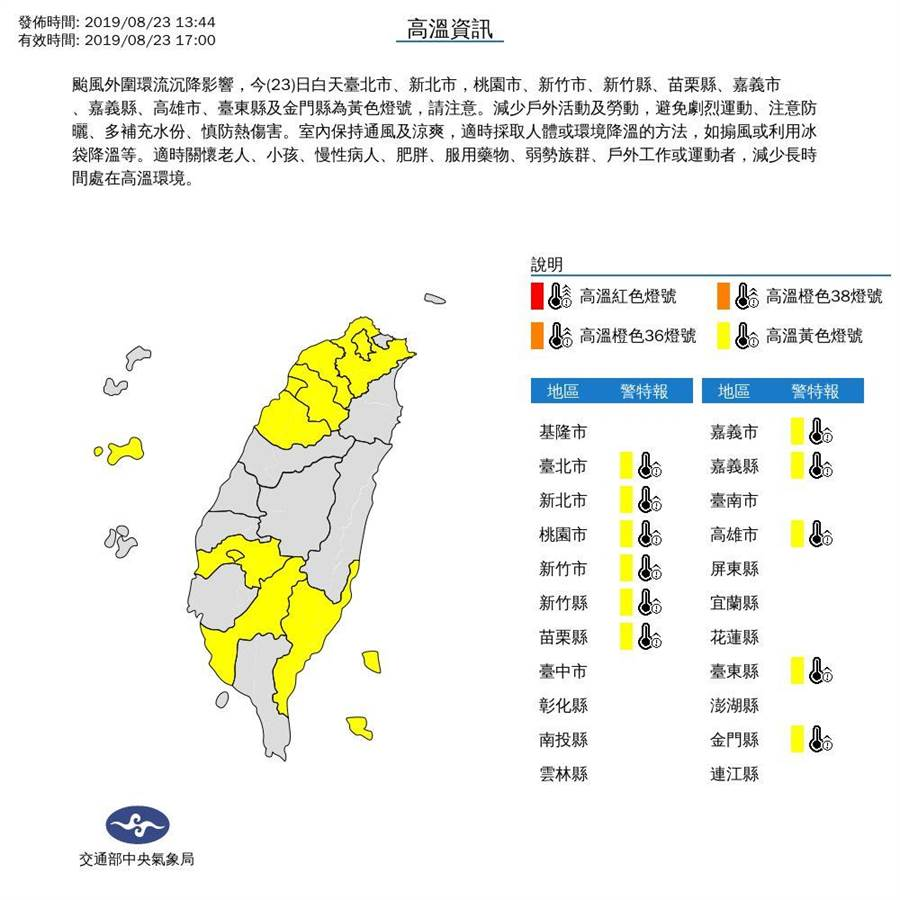 受到颱風外圍環流沉降影響,今天午後11縣市熱爆。(圖/取自氣象局網頁)