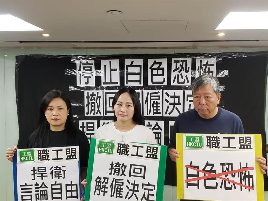 國泰港龍航空工會主席施安娜(中)疑因臉書言論被解僱,公司並拒絕給予解僱原因,香港職工聯盟今天召開記者會予以聲援。(圖/星島日報網)