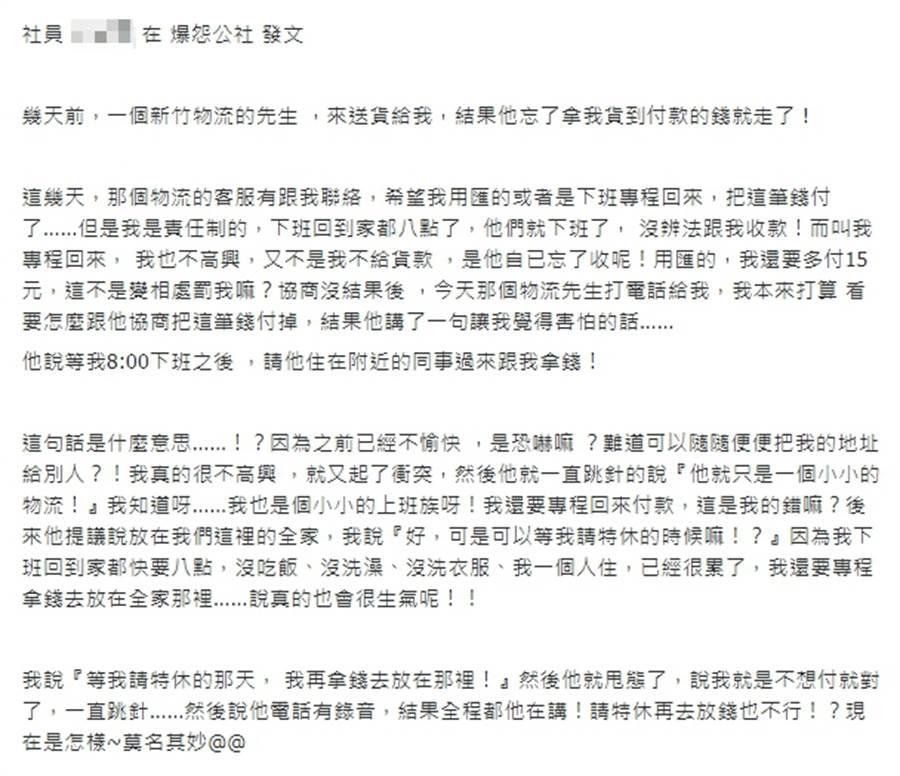 網友認為原PO太不尊重物流人員,明明沒付錢的是她,這行為根本是不想付了。(圖/抱怨公社)