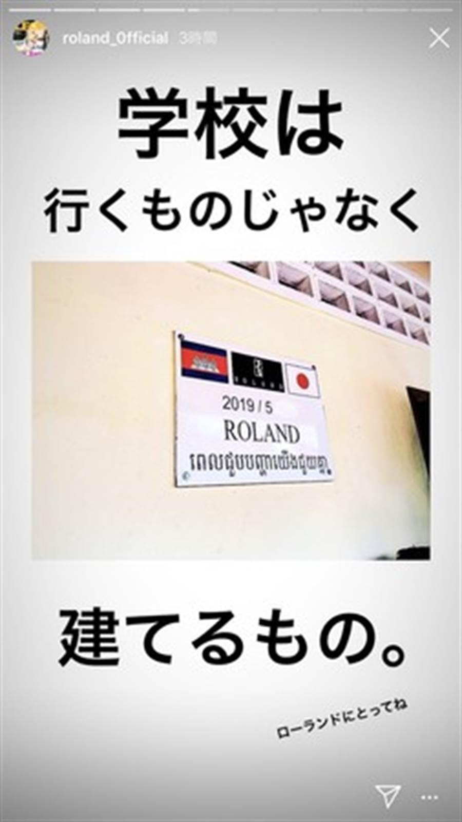 羅蘭還在IG上貼出,因捐錢蓋學校而獲當地政府内政部長頒發的感謝狀(圖翻攝自/IG/roland_0fficial)
