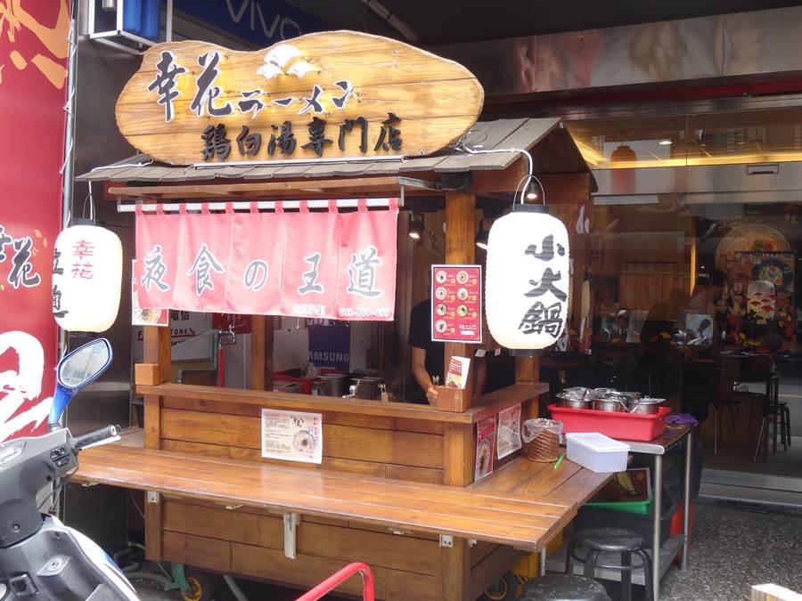 「幸花雞白湯拉麵」以日式屋台風格小攤車和少量生財器具就可以在街邊巷口營業。(馮惠宜攝)