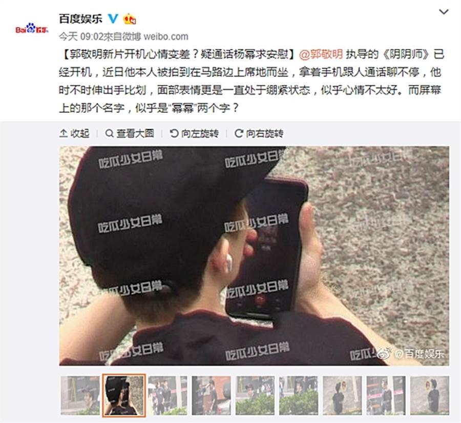 郭敬明手機螢幕被拍。(圖/翻攝自百度娛樂微博)