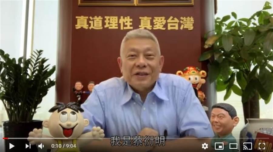 旺旺集團董事長蔡衍明今晚獻出Youtube處女秀