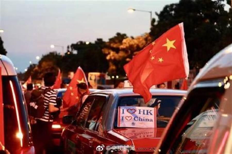 守護香港大聯盟和香港的士司機從業員總會藉此希望吸引更多的遊客來港,振興受到嚴重影響的旅遊業。(圖/央視微博)