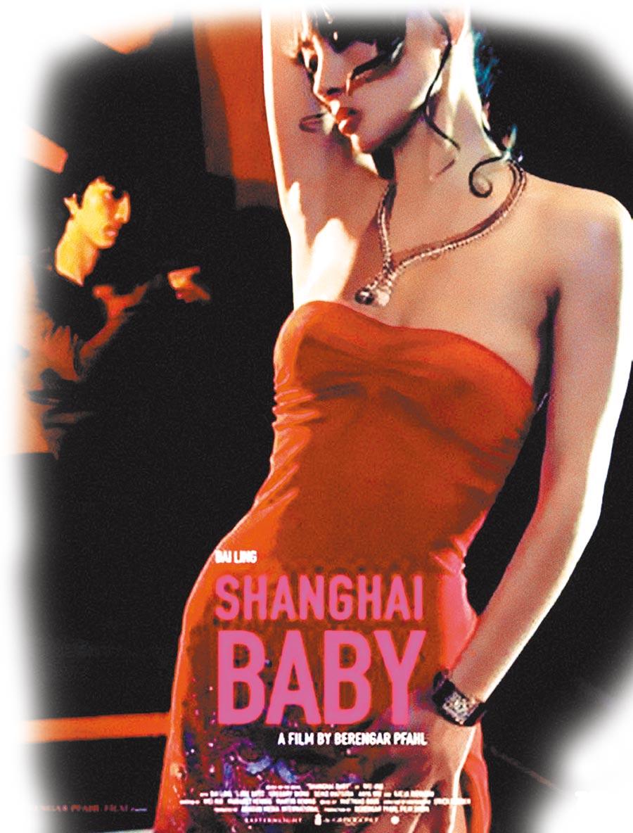 《上海寶貝》曾被好萊塢拍成電影。(視頻截圖)