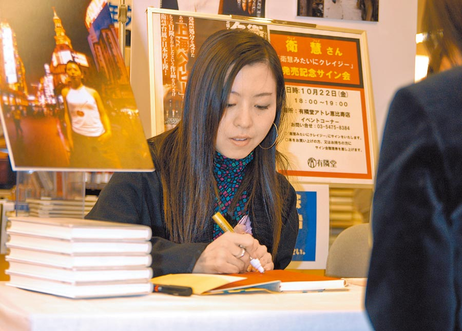 衛慧於2004年10月22日晚,在東京惠比壽的有鄰堂書店簽名售書。(CFP)