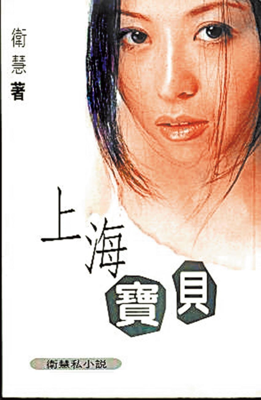 衛慧作品《上海寶貝》在陸被禁。(取自網路)