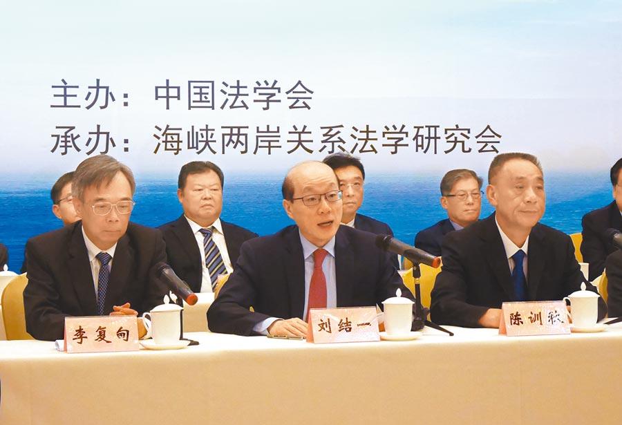 大陸國台辦主任劉結一(中)22日出席兩岸和平發展法學論壇。(記者陳君碩攝)